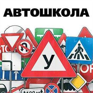 Автошколы Тупика