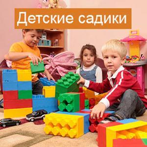 Детские сады Тупика