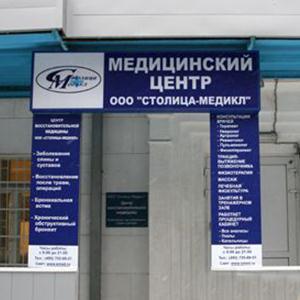 Медицинские центры Тупика