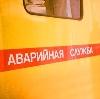 Аварийные службы в Тупике