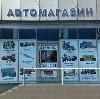 Автомагазины в Тупике