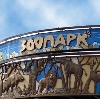 Зоопарки в Тупике